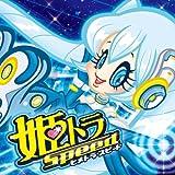 姫トラ ・スピード