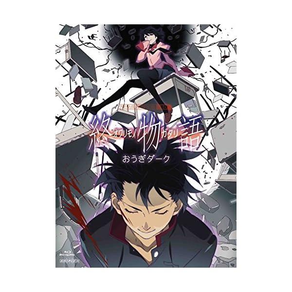 【Amazon.co.jp限定】終物語 第八巻/...の商品画像