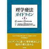 理学療法ガイドライン 第2版