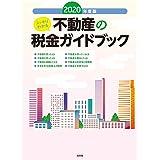 2020年度版 スッキリわかる 不動産の税金ガイドブック