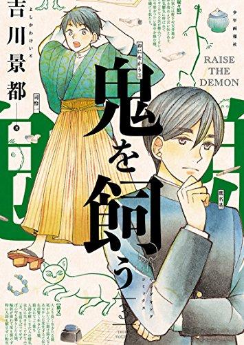 鬼を飼う(3) (ヤングキングコミックス)