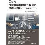 Q&A投資事業有限責任組合の法務・税務(改訂版)