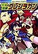天元突破グレンラガンコミックアンソロジー (1) (IDコミックス DNAメディアコミックス)