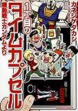 1丁目のタイムカプセル  機動戦士ガンダムより (角川コミックス・エース 227-1)