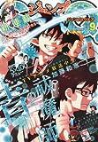 ジャンプ SQ. (スクエア) 2011年 09月号 [雑誌]