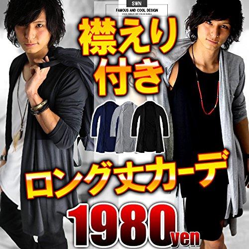 [f430-M] [スワンユニオン] swanunion カーディガン ロング丈 メンズ 長袖 襟 えり付き カーデ 無地 シン
