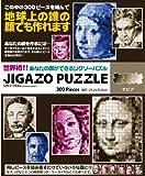 300ピース ジグソーパズル ジガゾーパズル セピア (25.2x33.5cm)