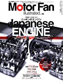 Motor Fan illustrated VOL.48―エンジンPart1 Japanese ENGINE (モーターファン別冊)