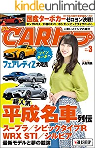 CARトップ (カートップ) 2019年 3月号 [雑誌]