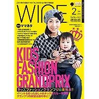 月刊ワイヤーママ徳島版2018年2月号: 新年のスタートに役立つ情報をお届け♪
