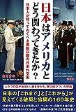 日本はアメリカとどう関わってきたか? 日本人が知っておくべき黒船以降の日米外交史