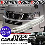 NV350キャラバン ワイド用 フロント バンパーグリルカバー ステンレス製 2P E26