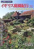 旅名人ブックス78 イギリス庭園紀行 上