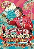 あれから40年!爆笑!!傑作集!!!&爆笑!スペシャルライブ![DVD]
