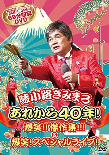 あれから40年!爆笑!!傑作集!!!&爆笑!スペシャルライブ! [DVD]