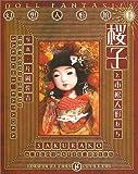 桜子と市松人形たち―幻想人形館