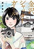 金沢シャッターガール / 桐木 憲一 のシリーズ情報を見る