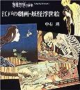 魑魅魍魎の世界―江戸の劇画・妖怪浮世絵