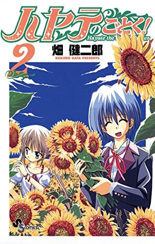 ハヤテのごとく!(2) (少年サンデーコミックス)