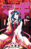 マギ 25 (少年サンデーコミックス)