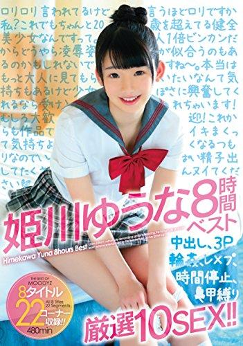 姫川ゆうな8時間ベスト ムーディーズ [DVD]