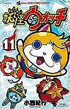 妖怪ウォッチ (11) (てんとう虫コロコロコミックス)