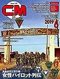 コンバットマガジン2019年6月号 画像