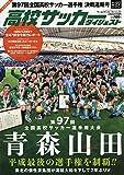 高校サッカーダイジェスト(27) 2019年 2/26 号 [雑誌]: ワールドサッカーダイジェスト 増刊
