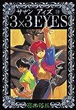 3×3EYES(19): 19 (ヤンマガKCスペシャル (521))