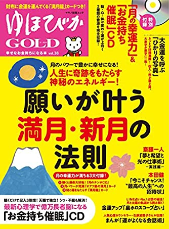 ゆほびかGOLD vol.38 幸せなお金持ちになる本 (CD、カード付き)