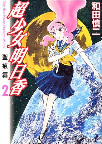 超少女明日香聖痕編 2 (MFコミックス)の詳細を見る