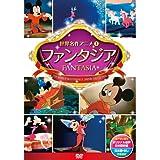 ファンタジア DSD-101 [DVD]