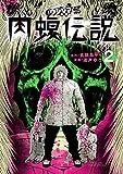 闇金ウシジマくん外伝 肉蝮伝説 2 (ビッグコミックススペシャル)