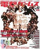 電撃ゲームス Vol.12 2010年 10月号 [雑誌]
