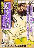 夏子の酒 じっちゃん杜氏との約束 編 アンコール刊行 (講談社プラチナコミックス)