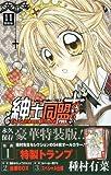 紳士同盟クロス 11 特装版 (りぼんマスコットコミックス)