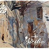"""蔡國華風景作品「シチリア」 Cai Guo-Hua """"Sicilia"""" Watercolor Works (Cai Guo-Hua Watercolor Works)"""