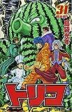 「トリコ 31 (ジャンプコミックス)」販売ページヘ