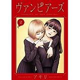 ヴァンピアーズ (2) (サンデーGXコミックス)