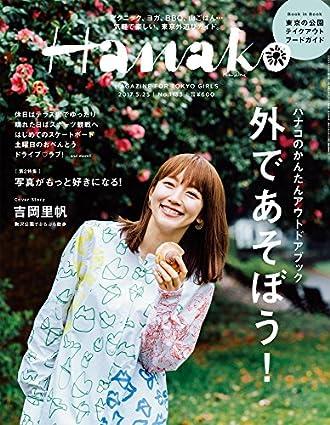Hanako (ハナコ) 2017年 5月25日号 No.1133[外であそぼう! ]