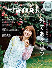 Hanako (ハナコ) 2017年 5月25日号 No.1133