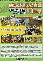DVD/カラー/22分 東日本大震災が残した教訓10カ条 一般企業価格