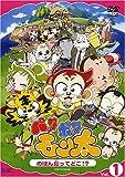 パッタ ポッタ モン太のアニメ画像