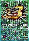 モンスターハンターポータブル3rdアイテム&MAP採集データ知識書—PlayStation Portable