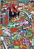 月刊 コロコロコミック 2006年 08月号 [雑誌]