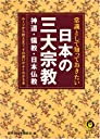 常識として知っておきたい日本の三大宗教―神道 儒教 日本仏教 (KAWADE夢文庫)