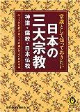 常識として知っておきたい日本の三大宗教―神道・儒教・日本仏教 (KAWADE夢文庫)