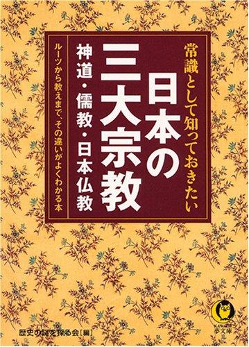 常識として知っておきたい日本の三大宗教―神道・儒教・日本仏教 (KAWADE夢文庫)の詳細を見る