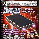 【小型カメラ】モバイル充電器型ビデオカメラ『IR-PRO 2』(アイアールプロ2) 「PowerBank IR-PRO」の後継機種! NCB04160263-A0
