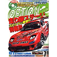 Option2 (オプション2) 2006年 07月号 [雑誌]